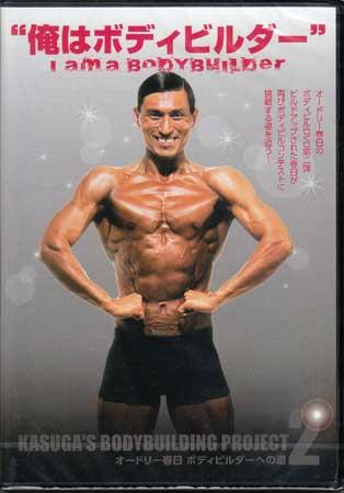 ◆新品DVD★『オードリー春日 ボディビルダーへの道2 I am a Bodybuilder! 俺はボディビルダー 白版 ジャケット:Bタイプ』 ★ グッズの画像