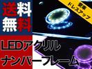 簡単取付■LEDアクリルナンバーフレーム青/白/ピンク■送料