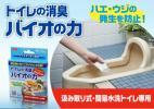 トイレ ニオイ 消臭 掃除 トイレの消臭 バイオの力(im-