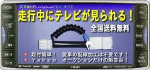 ■走行中にTVが見れるキット⑤■トヨタDOPナビ NSCD-