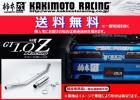 新品 柿本改 GT1.0Zレーシング マフラー スカイライン