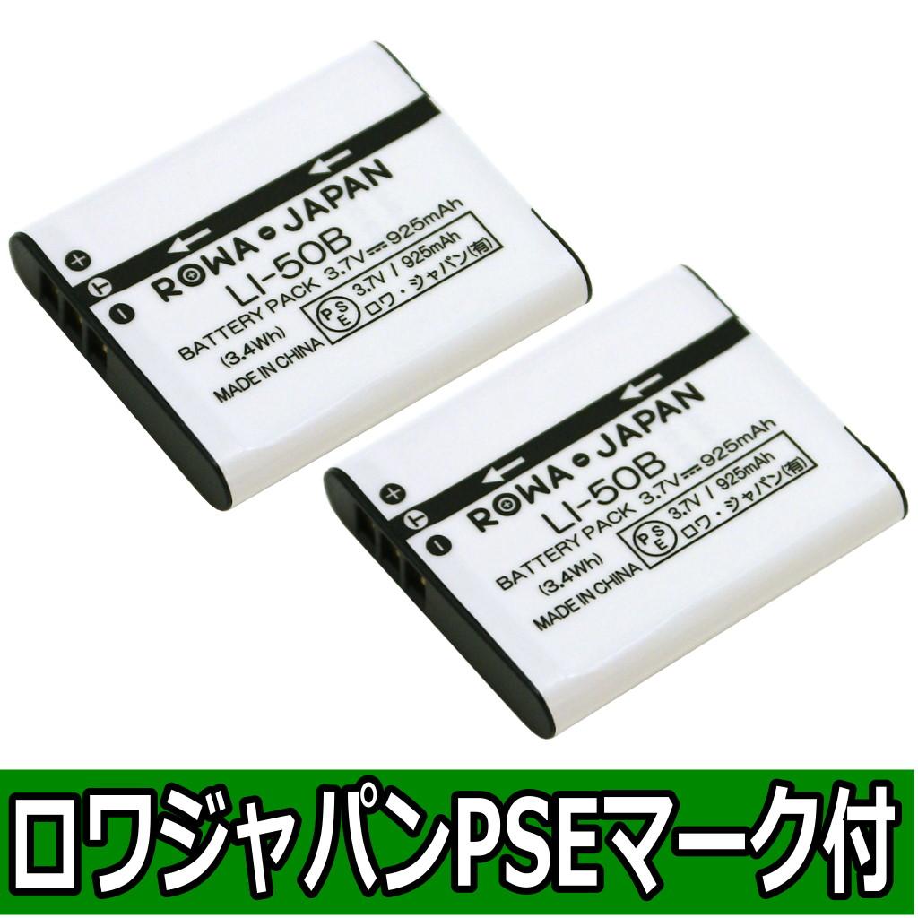 評価20万●【2個セット】【日本市場向け】【実容量高】リコー CX3 CX4 CX5 の DB-100 互換 バッテリー【ロワジャパンPSEマーク付】