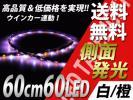 【MILL】送料無料 アンバー 側面発光テープライト白 2本