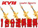 カヤバKYBローファースポーツ1台分LY3P MPV H18