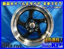 16インチ*ESPER FIVE*165/45R16*5.5