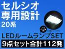 セルシオUCF20用 LED ルームランプ+T10 9点計1