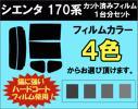 シエンタ NSP170G G 7人乗 カット済みカーフィルム