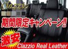 Clazzio シートカバー クラッツィオ リアルレザー ハ