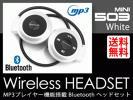 Bluetooth ヘッドセット 503白 MP3プレイヤー