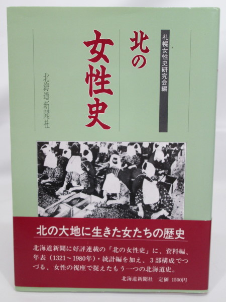 北の女性史 札幌女性史研究会編 北海道新聞社