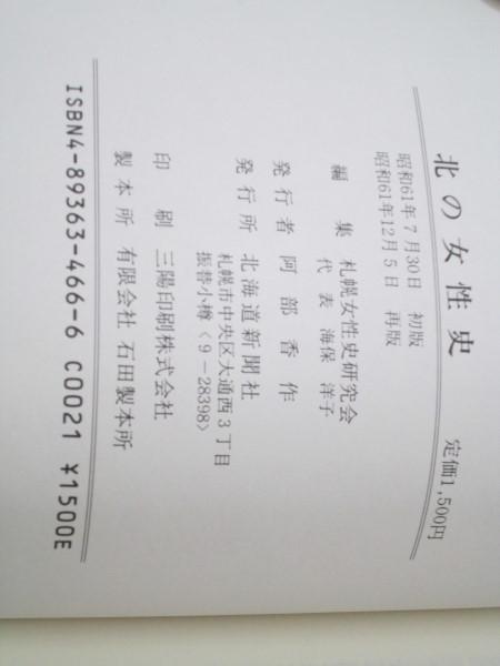 北の女性史 札幌女性史研究会編 北海道新聞社_画像3