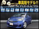 【車高短モデル】 NSP120 NCP120 ラクティス R