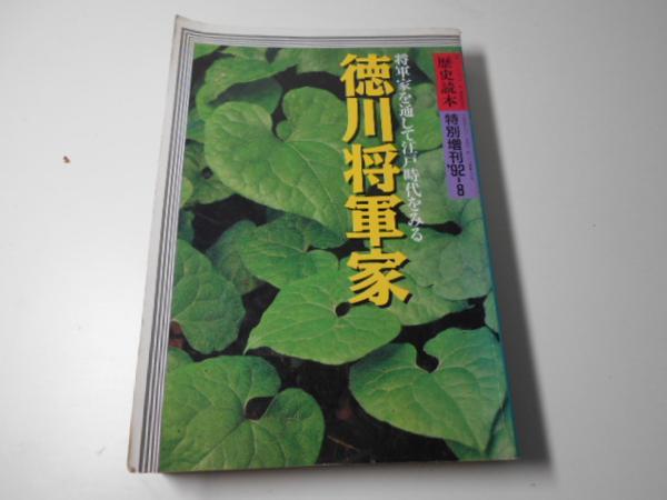 歴史読本 特別増刊'92 徳川将軍家-将軍家を通して江戸時代をみる