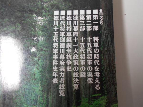 歴史読本 特別増刊'92 徳川将軍家-将軍家を通して江戸時代をみる_画像2