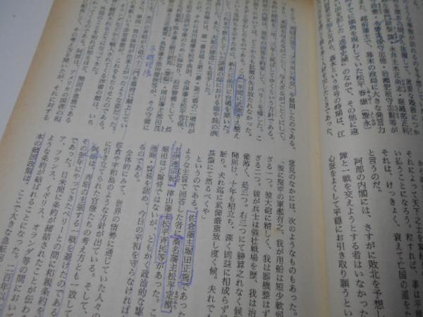 歴史読本 特別増刊'92 徳川将軍家-将軍家を通して江戸時代をみる_画像3