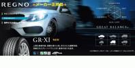 新型REGNO ブリヂストン レグノ GR-XI 255/4
