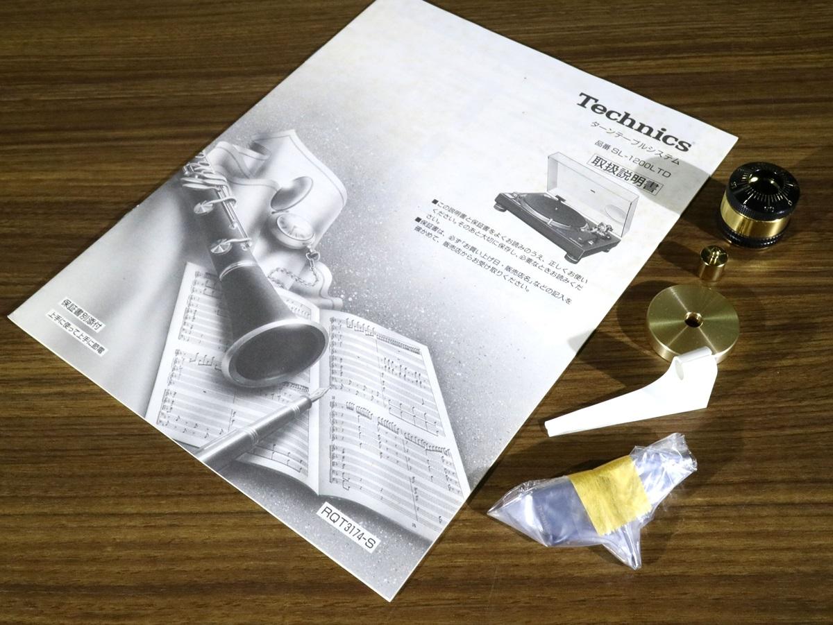 美品 Technics SL-1200LTD レコードプレーヤー 元箱等付属品フルセット Audio Station_画像4