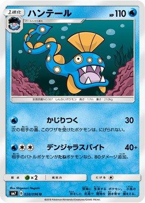ポケモンカード 【SM7】 ハンテール U 028/096 拡張パック 裂空のカリスマ_画像1