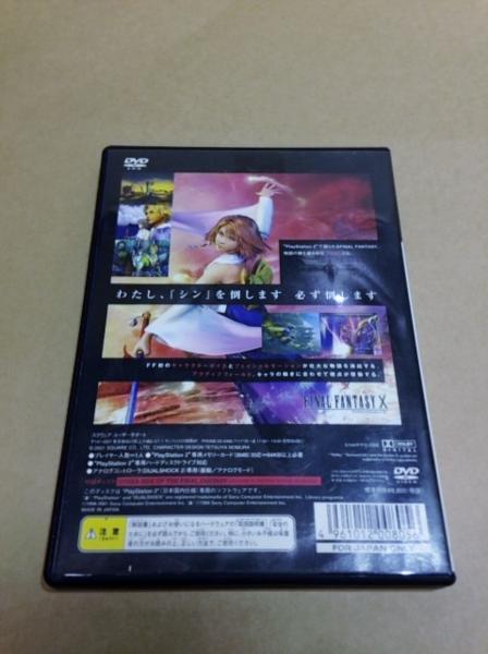 ファイナルファンタジーX PS2 中古_ファイナルファンタジーX-2
