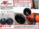 ラスト~売り切●新品! AFロックドーリプロL  40タイヤ