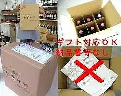 2セット セレクションセレクト 赤ワイン5本セット_画像9