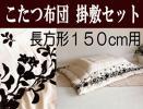 送料無料■長方形150×90cm用エレガントこたつ布団/掛敷セット