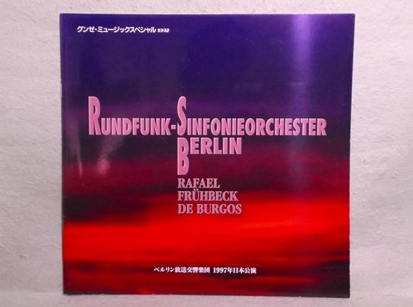 A-2【パンフ】ベルリン放送交響楽団 1997