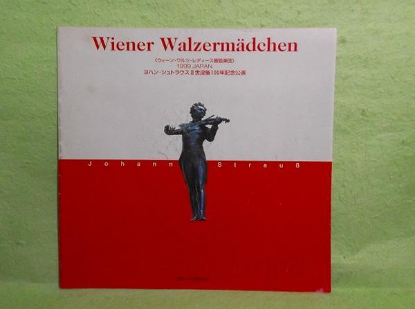 A-2【パンフ】ウィーン・ワルツ・レディース管弦楽団 1999年日本公演