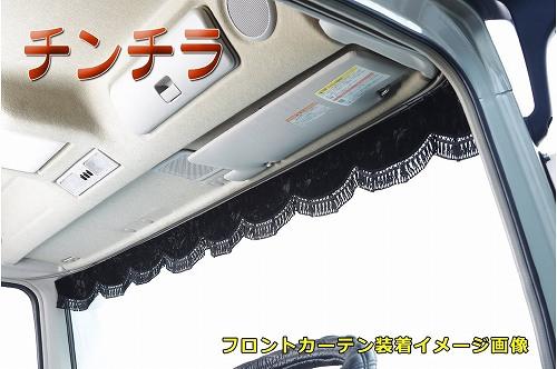チンチラ フロントカーテン LLサイズ(幅2400mm) ブラック/トラック/金華山/低床車/軽トラ/日野/三菱/FUSO/日産/UD/ISUZU/ギガ/ハイゼット