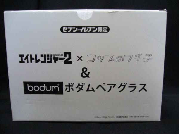 ◎関ジャニ∞ セブンイレブン限定 エイトレンジャー2×コップのフチ子&ボダムペアグラス 開封済み未使用