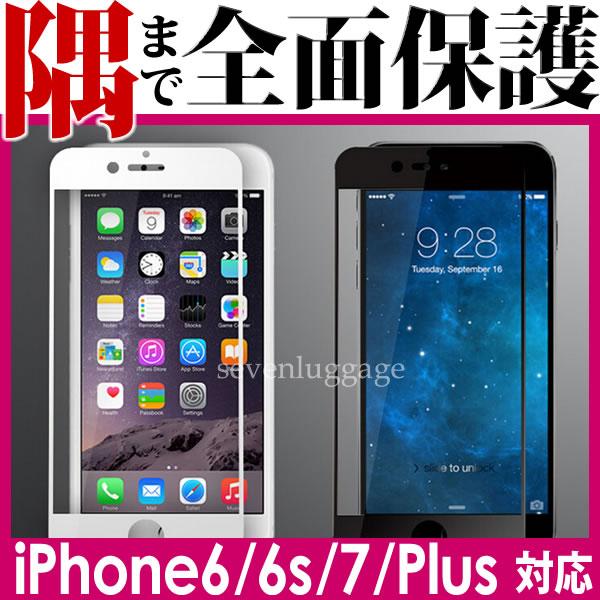 iPhone6 iPhone7 iPhone8 Plus iPhone6s 強化ガラスフィルム 全面保護フィルム 液晶保護 2.5D アイフォン6 フルカバー
