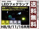 LEDフォグランプH8/H9/H11/H16 フィルム付4400ルーメン送料無料