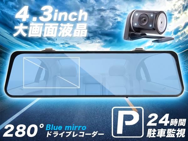 [大量] Blue mirro 視野角280度 HD ミラードライブレコーダー リアカメラ付き 4.3インチ