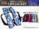 大人気!オリジナルデザイン! ライフジャケット 自動膨張式 肩掛け ベストタイプ 迷彩 ブルー ※男女兼用! フリーサイズ 釣り 船 ボート