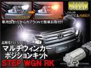 1円~ ステップワゴン RK LED ウィンカーポジションキット 白×黄