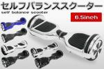 【銀】セグウェイ バランススクーター シルバー 6.5インチ