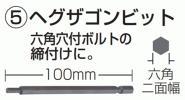メール便80円【マキタ】ヘグザゴンビット 六角二面幅6mm A-34285