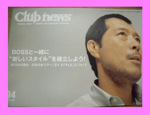 ●●YAZAWA矢沢永吉 CLUB NEWS 94号 クラブ会報★152K 【青森アースリサイクル高価買取】