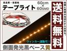 LEDテープライト/黒ベース60連 側面発光/アンバー60cm送料無料