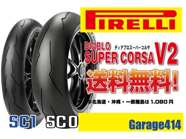 ディアブロスーパーコルサV2 「SC1+SC0 」120/70ZR17 200/55R17