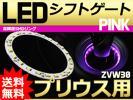 プリウス / シフトゲート / LED リング/ノブ/ピンク/ZVW30系/送料無料