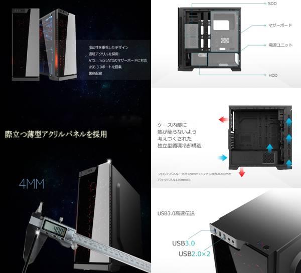 Aigo ミドルタワー ATX/MicroATX対応 強化フロントガラス×アクリルサイドパネル仕様 VR ゲーミング PC ケース ブラック ◆送料区分4◆_画像2