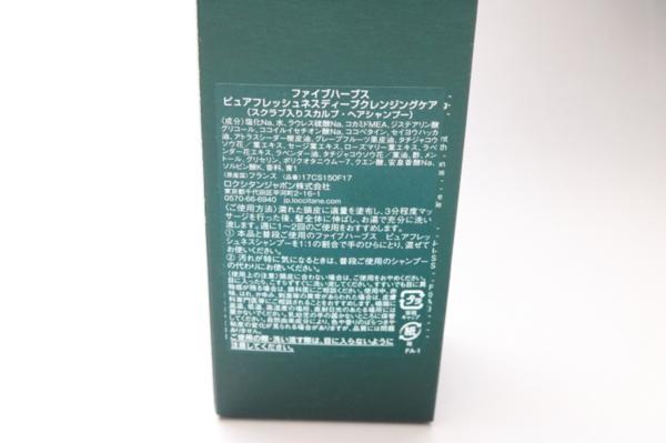 ロクシタン 【ファイブハーブス】 ピュアフレッシュネスディープクレンジングケア 150ml ほぼ未使用 サンプル5つ付き_画像4
