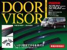 【即決】 スクラム DG17V/DG17W ドアバイザー クリアブラック