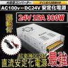 GOODGOODS コンバータ- 15A AC→DC 100V→24V 直流安定化電源 直流電圧変換器・回転変流機・整流器・変換器