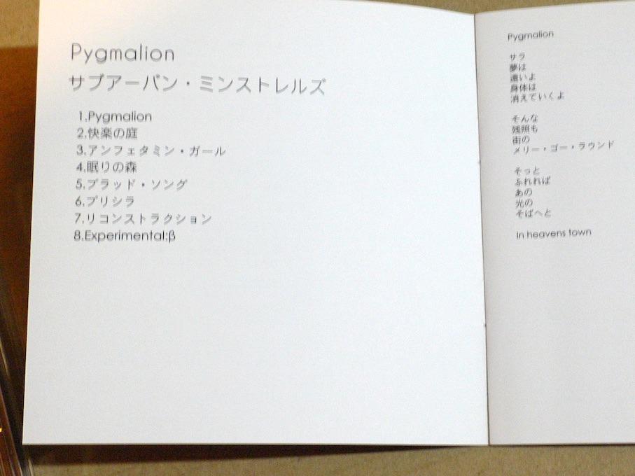 Pygmalion / サブアーバン・ミンストレルズ_画像2