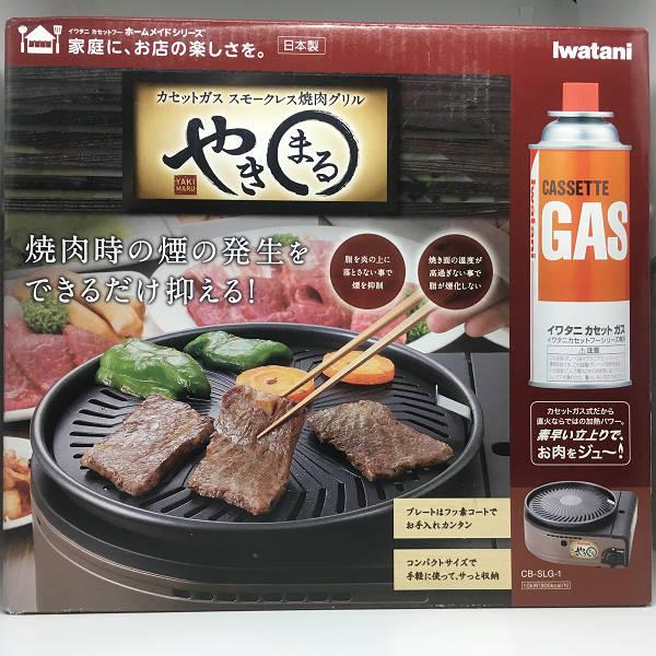 新品☆イワタニ やきまる スモークレス焼肉グリル CB-SLG-1