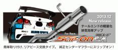 シビック EG6 スリップオンマフラー 単品