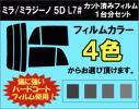 ミラ / ミラジーノ 5ドア L710S カット済みカーフィ
