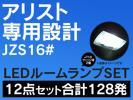 アリスト JZS16系 LED ルームランプ+T10 12点
